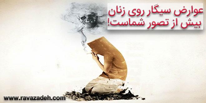Photo of عوارض سیگار روی زنان، بیش از تصور شماست!