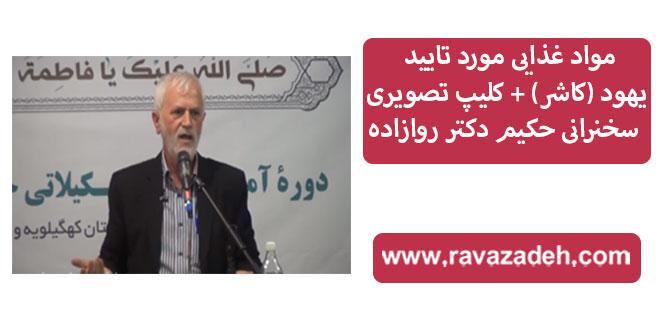 Photo of مواد غذایی مورد تایید یهود (کاشر) + کلیپ تصویری سخنرانی حکیم دکتر روازاده