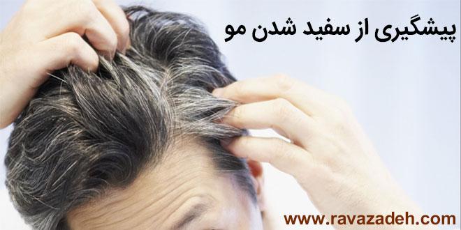 توصیه بهداشتی: سفید شدن موی سر و محاسن