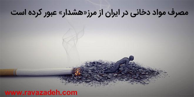 Photo of مصرف مواد دخانی در ایران از مرز «هشدار» عبور کرده است