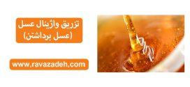 تزریق واژینال عسل (عسل برداشتن)