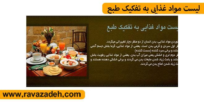 Photo of لیست مواد غذایی به تفکیک طبع