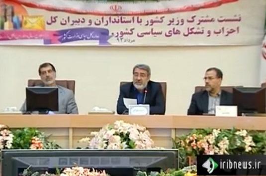 Photo of اولین نشست مشترک وزیر کشور با دبیران کل احزاب سیاسی برگزار شد