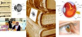 توضیحاتی کامل در خصوص کتاب تذکِرَه الکَحّالین (چشم پزشکی)