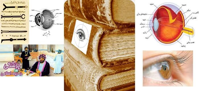 Photo of توضیحاتی کامل در خصوص کتاب تذکِرَه الکَحّالین (چشم پزشکی)