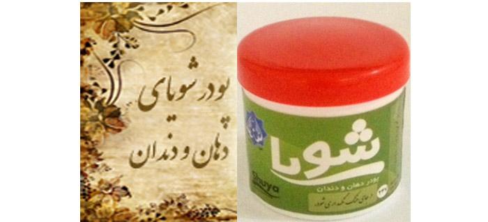 Photo of معرفی محصولات و داروها: گرد شویا جایگزین خمیر دندان