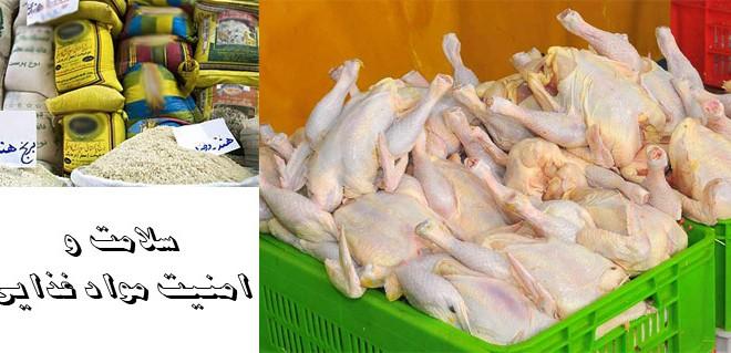 آیا می دانید که پرونده مرغ ها و برنج های آلوده هنوز باز است؟