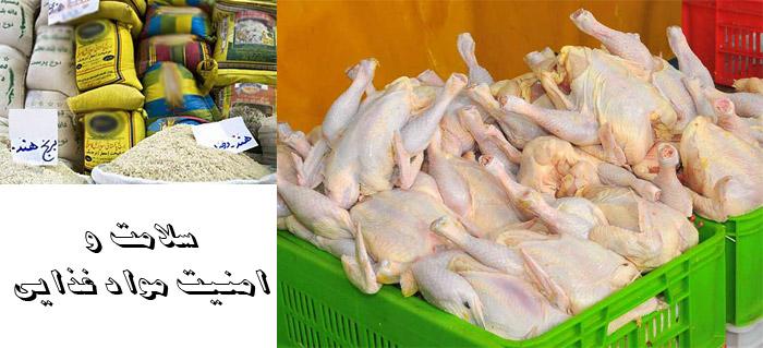 Photo of آیا می دانید که پرونده مرغ ها و برنج های آلوده هنوز باز است؟
