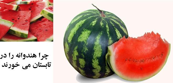 آیا میدانید که چرا هندوانه را در تابستان می خورند و اگر در زمستان خورده شود ام الامراض است؟