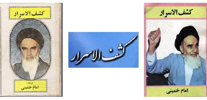 دیدگاه امام خمینی (ره) درباره طب اسلامی ایرانی