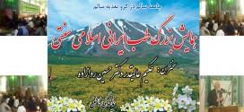 گزارش سفر استانی دکتر روازاده به شهرستان مراغه + خبر مندرج در روزنامه فرهیختگان