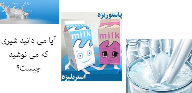 آیا می دانید شیری که با میل فراوان می نوشید چیست؟