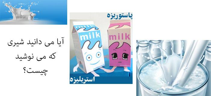 Photo of آیا می دانید شیری که با میل فراوان می نوشید چیست؟