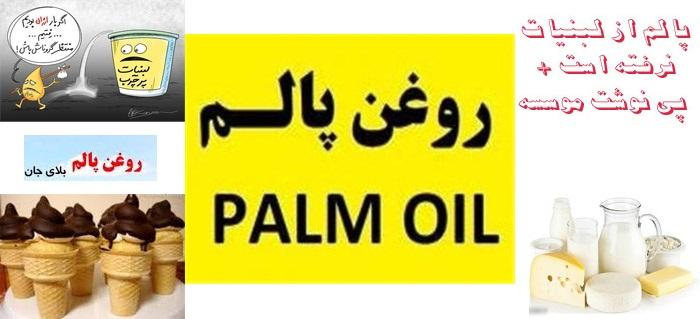 Photo of پالم از لبنیات نرفته است + پی نوشت موسسه
