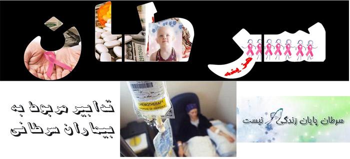 Photo of توصیه بهداشتی: تدابیر مربوط به بیماران سرطانی