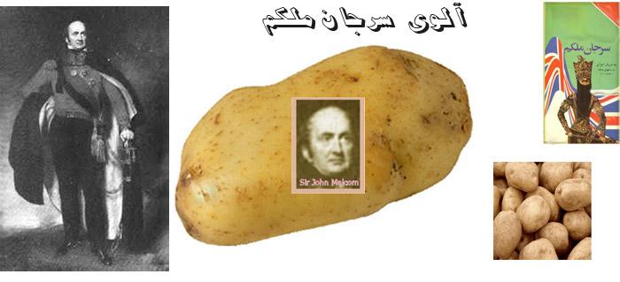 Photo of آیا می دانید که نام سیب زمینی که اولین بار وارد ایران شد چه بوده است؟