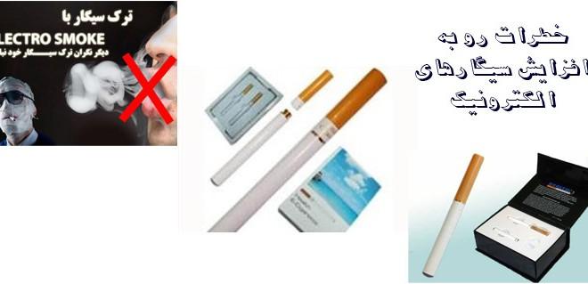خطرات رو به افزایش سیگارهای الکترونیک