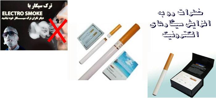 Photo of خطرات رو به افزایش سیگارهای الکترونیک