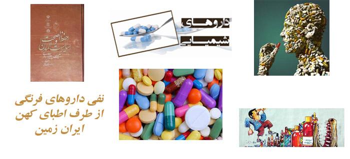 Photo of نفی داروهای فرنگی از طرف اطبای کهن ایران زمین