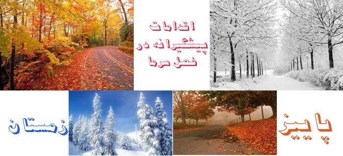 Photo of توصیه بهداشتی: اقدامات پیشگیرانه در فصل سرما (فصول پاییز و زمستان)