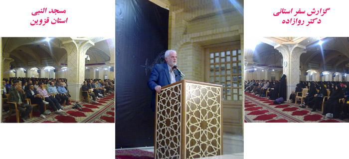 Photo of گزارش سفر استانی دکتر روازاده به استان قزوین
