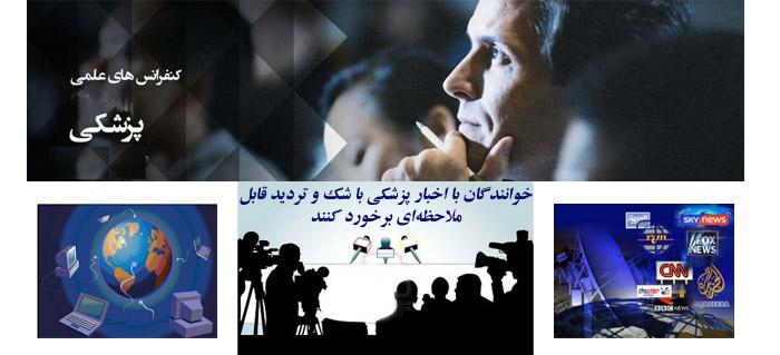 Photo of اشکالات گزارش های پزشکی انعکاس یافته در رسانه ها