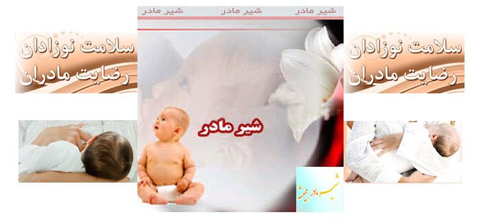 Photo of آیا می دانید که تغذیۀ مادر در دوران شیردهی در سلامت فرزندش بسیار مؤثر است