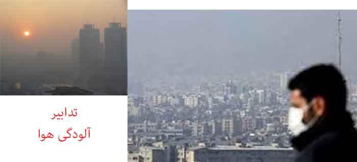 Photo of توصیه بهداشتی: تدابیر آلودگی هوا