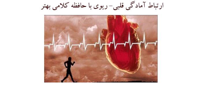 Photo of ارتباط آمادگی قلبی- ریوی با حافظه کلامی بهتر