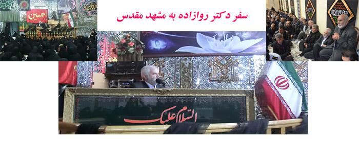 Photo of اعلام زمان سخنرانی حکیم دکتر حسین روازاده در شهر مقدس مشهد