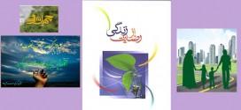 مبانی رضایت از زندگی در اسلام