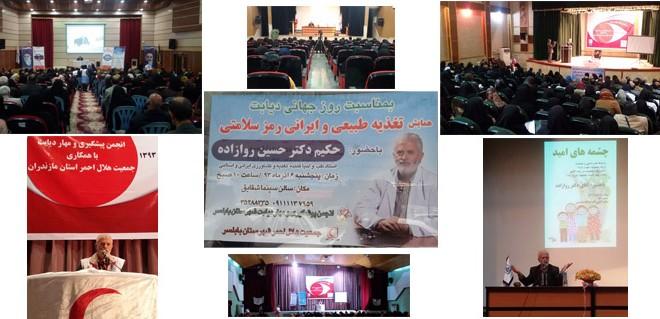 گزارش سفر اخیر آقای دکتر روازاده به استان مازندران + تصاویر