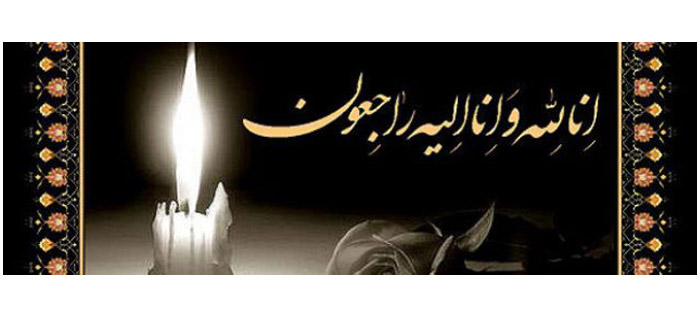 Photo of پیام تسلیت + اعلام مجلس ترحیم