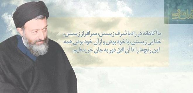 شهید بهشتی هرگز در مسیر انحراف از اصول قرار نگرفت
