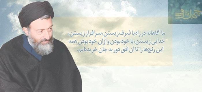 Photo of تاکید شهید بهشتی بر تبیین مردم سالار از رهبری