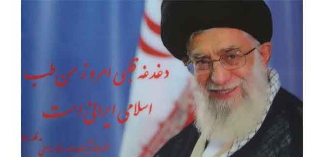 پرداختن مسئولین به طب اسلامی ایرانی دغدغه مقام معظم رهبری