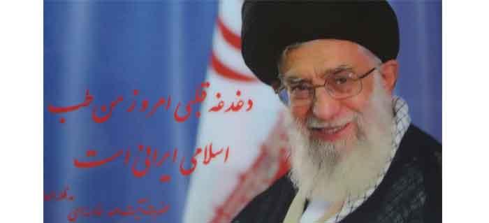 Photo of پرداختن مسئولین به طب اسلامی ایرانی دغدغه مقام معظم رهبری