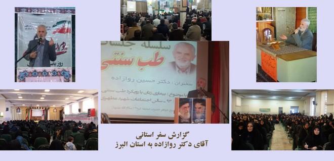 گزارش سفر استانی آقای دکتر روازاده به استان البرز + تصاویر