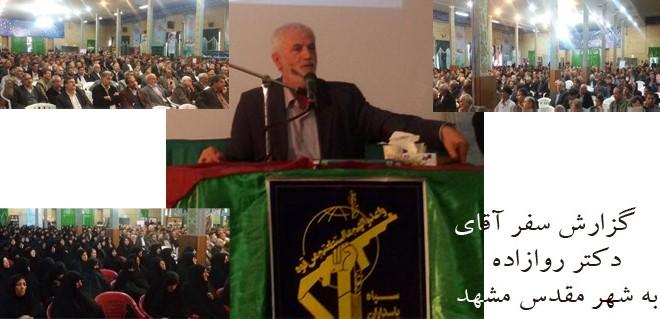 گزارش سفر آقای دکتر روازاده به شهر مقدس مشهد