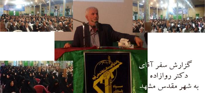 Photo of گزارش سفر آقای دکتر روازاده به شهر مقدس مشهد