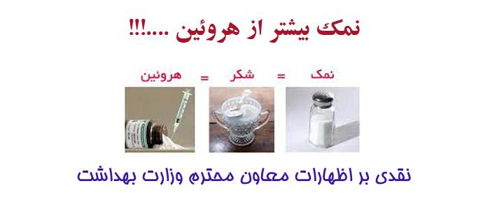 Photo of نمک بیشتر از هروئین ….!!!