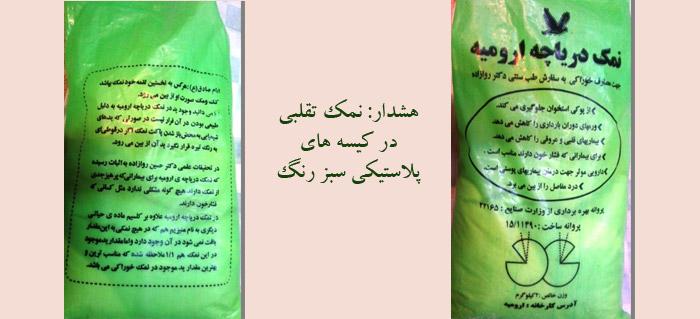 Photo of هشدار: نمک تقلبی در کیسه های پلاستیکی سبز رنگ