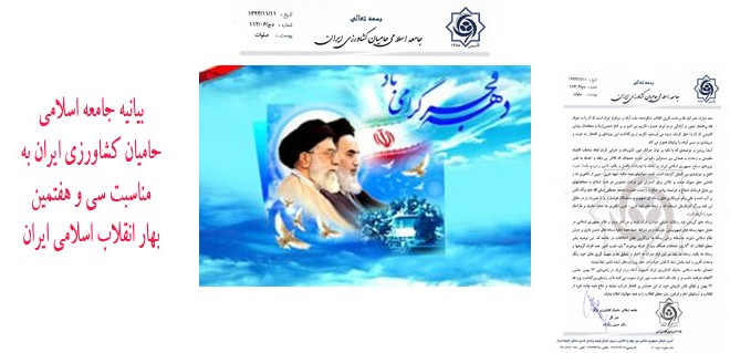 بیانیه جامعه اسلامی حامیان کشاورزی ایران به مناسبت سی و هفتمین بهار انقلاب اسلامی ایران