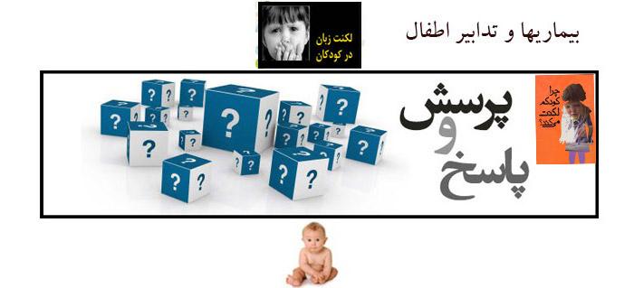 Photo of لکنت زبان کودک که مادرزادی نبوده