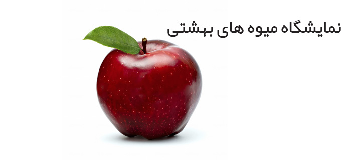 Photo of اطلاعیه نمایشگاه میوه های بهشتی –تا ۱ اسفند ماه تمدید شد