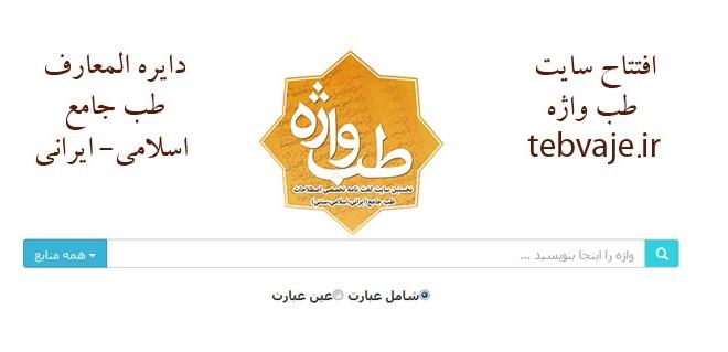 افتتاح سایت طب واژه