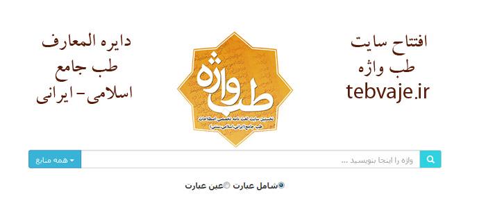 Photo of افتتاح سایت طب واژه