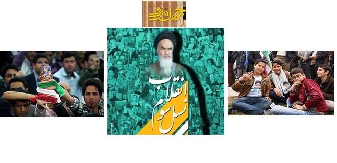 انقلاب اسلامی و مواجهه با نسل سوم