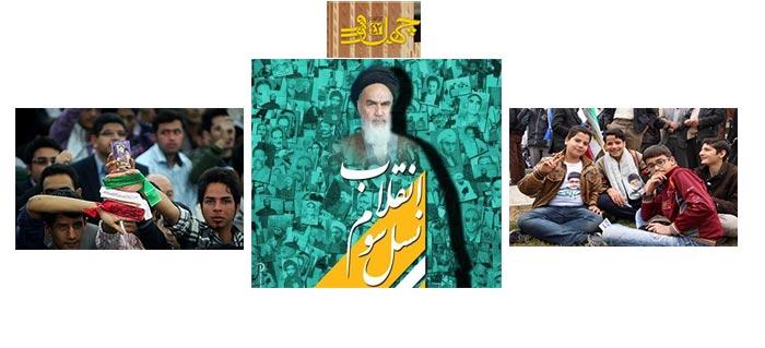 Photo of انقلاب اسلامی و مواجهه با نسل سوم