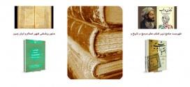 فهرست جامع ترین کتاب های مرجع در تاریخ و متون پزشکی کهن اسلام و ایران زمین – بخش دوم